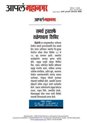 Apla Mahanagar 20.06.2019-1